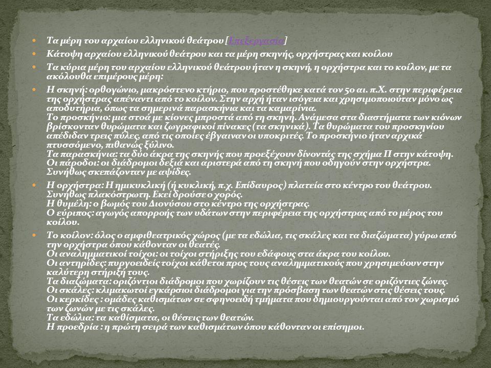 Τα μέρη του αρχαίου ελληνικού θεάτρου [Επεξεργασία]